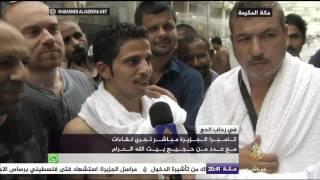 Download Video في رحاب الحج .. لقاءات مع عدد من حجيج بيت الله الحرام MP3 3GP MP4