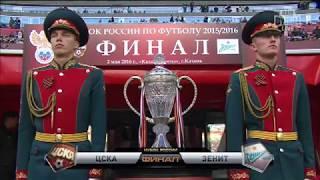 Зенит - ЦСКА. КР-2015/16. Финал (4-1)