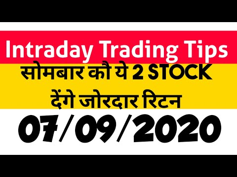 Best Intraday trading Stock For 07 September 20 | INTRADAY STOCK FOR MONDAY intradaystockforTomorrow