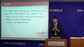20차 하마알 성경학교 성경세미나 지도자과정 - 5강 레위기