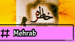 #mehrab #rap  Mehrab New Sad Rap | KHATERA  آهنگ رپ جدید و غمگین از مهراب
