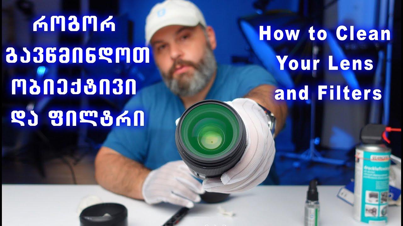 როგორ-გავწმინდოთ-ობიექტივი-და-ფილტრი-how-to-clean-your-lens-and-filters