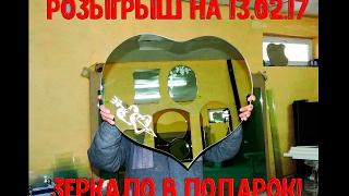 "Конкурс 13.02.17 (стеклоизеркало.рф) - зеркало ""сердце"" в подарок!"