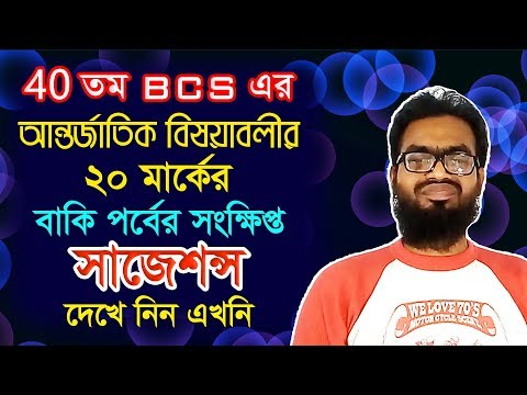 The Short Suggestion of interntionl Affairs for 40th BCS