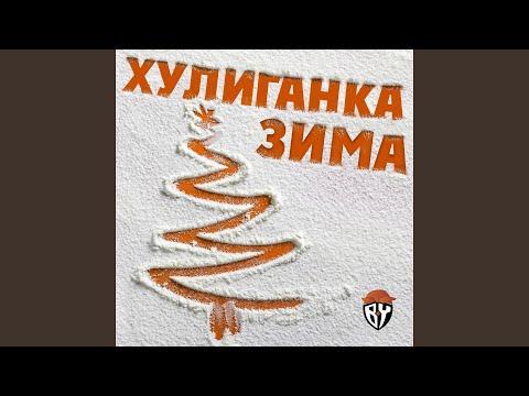 Хулиганка зима