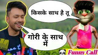 Yaari Hai Song Tony Kakar Vs Billu Comedy Funny Call | Tony Kakar New Song by Tom With Fun