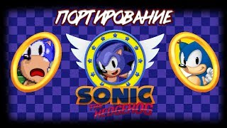Различные версии Sonic The Hedgehog | Портирование