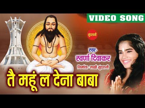 Te Mahu La Dena - Ghat Ghat Mein Base Satnam - Swaran Diwakar - Chhattisgarhi Panthi Song