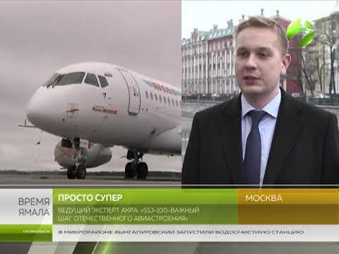 Проблемы с эксплуатацией самолета SSJ-100 возникли и на Ямале
