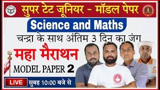 UP Super TET Junior 2021 | MARATHON CLASS | Science & Maths | ताबड़तोड़ MODEL PAPER 02 /junior aided