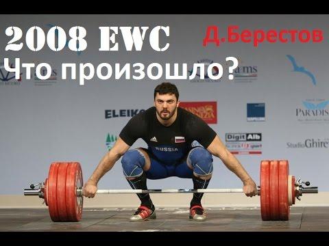 2008 EWC. Что же произошло? Д.Берестов - интервью 13.11.2016.