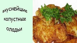 Капустные оладьи.Вкуснейшие капустные оладьи рецепт. Постные капустные оладьи