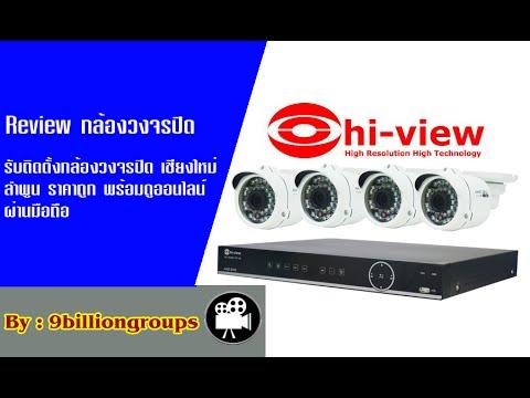 รับติดตั้งกล้องวงจรปิด Hiview AHD 1 0MP ราคาถูก เชียงใหม่ลำพูน