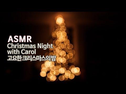 ASMR 고요한 크리스마스의 밤-캐롤+벽난로 소리 | Christmas Night  Ambience & Carol