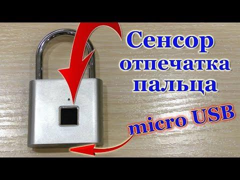 ЗАМОК С СЕНСОРОМ ОТПЕЧАТКА ПАЛЬЦА!!!