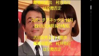 吉田栄作&平子理沙 離婚届提出 村井克行は交際否定 (株)ワールドベン...