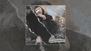 твойвоздух - Не вспоминай (Официальная премьера трека)