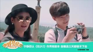《芒果捞星闻》 Mango Star News:宁静否认《花少2》作秀有剧本【芒果TV官方版】