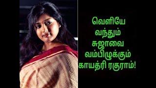 Gayathri tweets about Suja Varunee | Life After Bigg Boss Tamil | Vijay Television