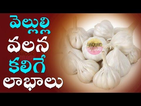 వెల్లుల్లి వలన కలిగే లాభాలు ! - Garlic Benefits Telugu - Vellulli - Health Benefits In Telugu - 2017