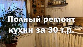 Кухня в стиле кантри по цене гарнитура // Как дешево сделать ремонт на кухне.