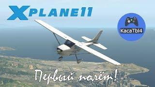 X-Plane 11 - Летная школа Flight School . Основы