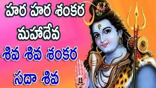 హర హర శంకర మహాదేవ శివ శివ శంకర సదా శివ - Lord shiva best Songs - telugu Devotional songs
