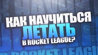 Гайд: Как научиться летать в Rocket League?