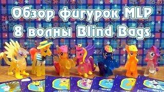 Обзор фигурок My Little Pony 8 волны Blind Bags