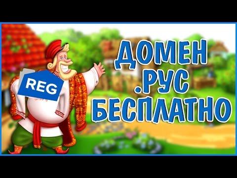 Получаем домен .РУС бесплатно от регистратора доменов REG.RU