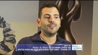 Make-A-Wish Israel Wish Challenge  Mizrahi Tefahot