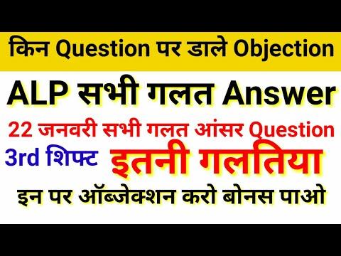 Rrb Alp Wrong Answer question 22 jan shift 3rd , Result date, Cutoff Rrb alp answer key में गलतिया
