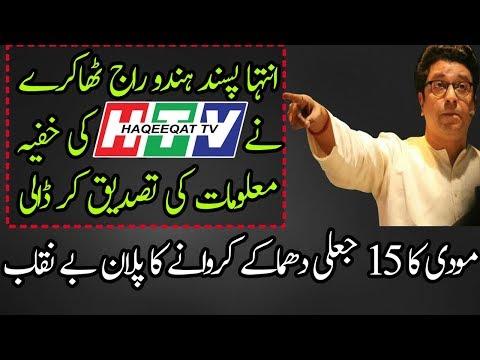 Raj Thackeray is Predicting About Narendra Modi and Endorsing Haqeeqat TV