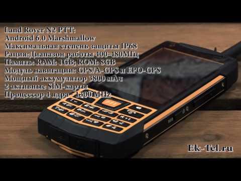 Обзор телефона Land Rover N2 PTT