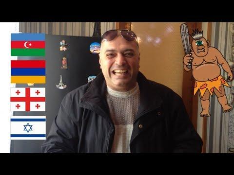 Анекдот про армянина, еврея, азербайджанца и грузина, которых поймал великан (циклоп)