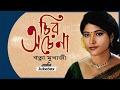 Chiro Achena - Rabindra Sangeet - Ratna Mukherjee - Audio Jukebox