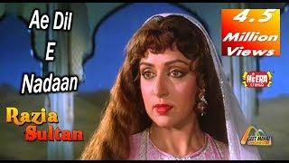 Ae Dil e Nadaan--Lata Mangeshkar_(Razia Sultan(1983))_with Heera  Jhankar