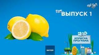 как выбрать свежие лимоны | ПОЛЕЗНАЯ ПРОГРАММА. Выпуск 1 — 14.01.2020