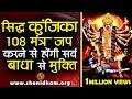 सिद्ध कुंजिका 108 मंत्र जप करने से होंगी सर्व बाधा से मुक्ति || Sidh Kunjika Mantra ||