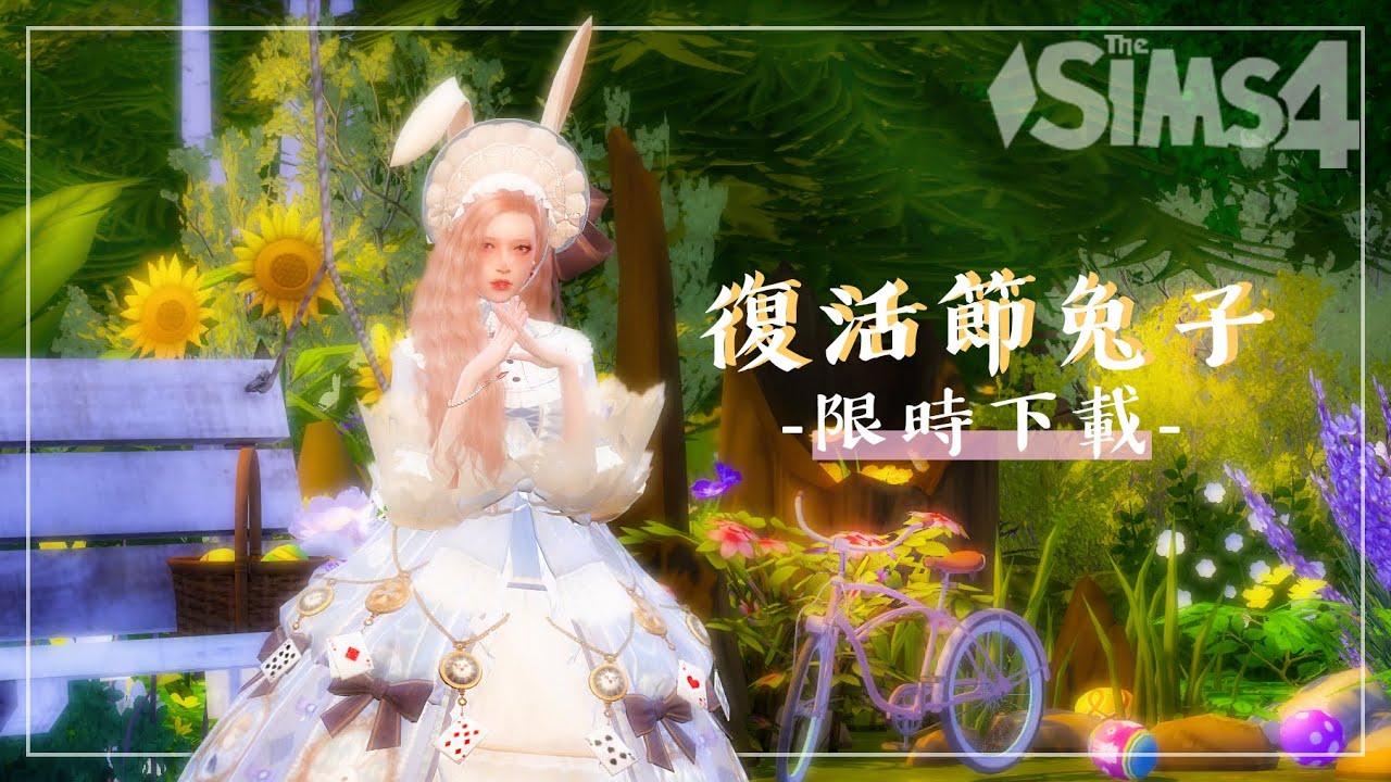 【模擬市民The Sims 4】限時下載!少女娃娃風復活節兔子 菲麗絲 Phyllis 人物下載sims download CC &Pose List - YouTube