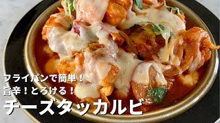チーズタッカルビ|Koh Kentetsu Kitchen【料理研究家コウケンテツ公式チャンネル】さんのレシピ書き起こし
