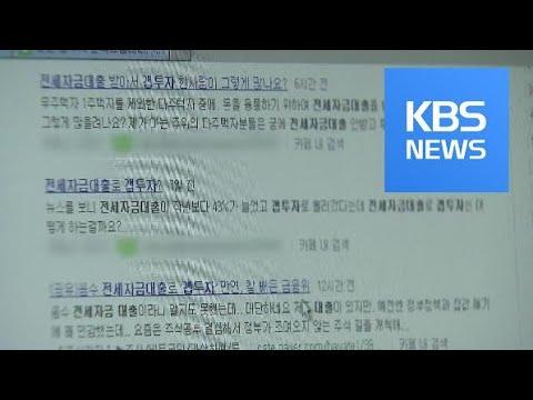 10월부터 부동산 대출 더 옥죈다…'무주택 실수요자' 피해 없나 / KBS뉴스(News)