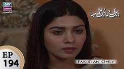 Babul Ki Duayen Leti Ja - Episode 194 - Ary Zindagi  - 31st October 2017