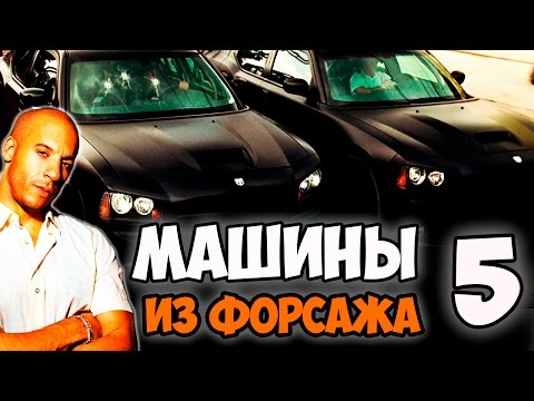 МАШИНЫ ИЗ ФОРСАЖА 5!