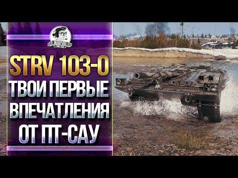 [Гайд] STRV 103-0 - ПЕРВЫЕ ЧУВСТВА ОТ СКОРОСТРЕЛЬНОЙ ПТ-САУ!