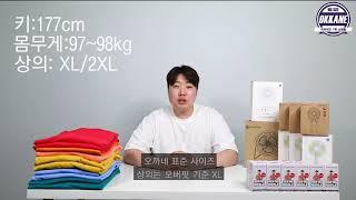 EP. 01 남자 빅사이즈 쇼핑몰 1위의 오까네~!!드…