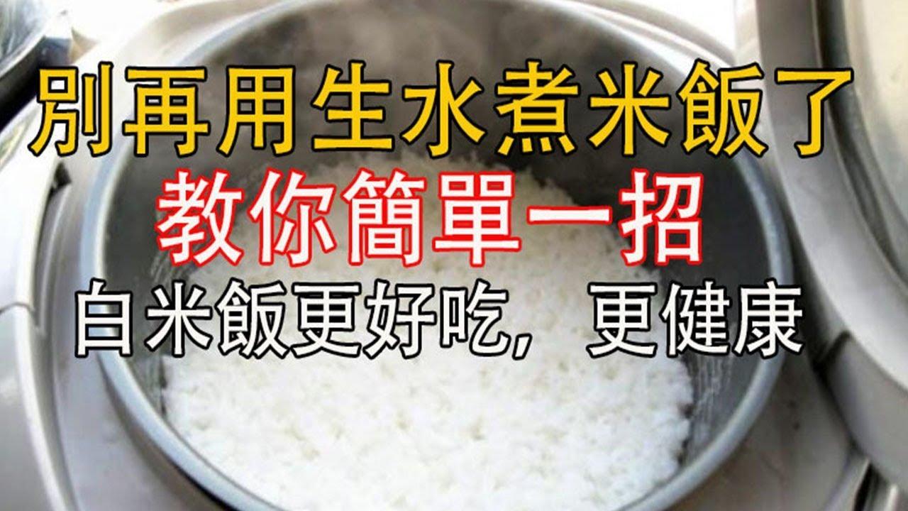 別再用「生水」煮米飯了,不然營養都沒了!教你簡單一招,白米飯更好吃,更健康! 
