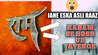 kya hai viral ram name image ka sach | what is the secret of viral ram name image?