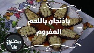 باذنجان باللحم المفروم - غادة التلي