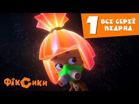 Фіксики - всі серії підряд українською (Збірник 1)